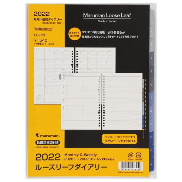 マルマン maruman 2022年 ダイアリー 1月始まり ルーズリーフダイアリー A5 月間+週間ダイアリー LD276-22