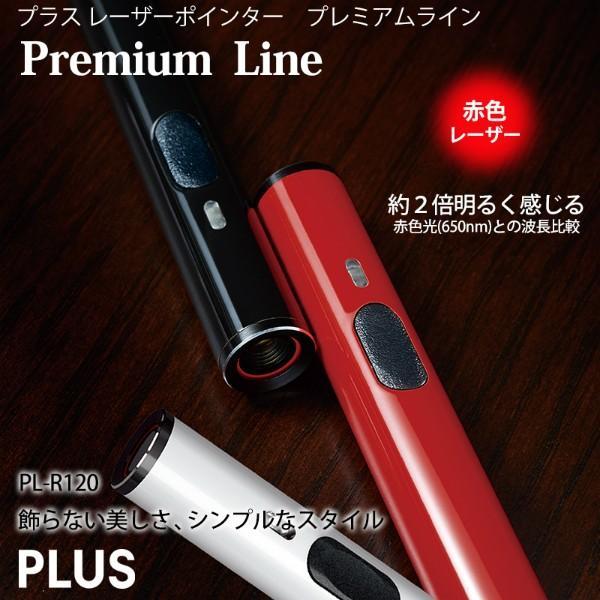 プラス(PLUS) レーザーポインター 赤色光 レッド PL-R120RD 28-195