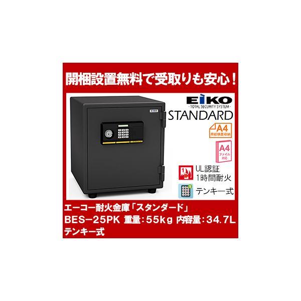 エーコー 家庭用小型耐火金庫 STANDARD BES-25PK(テンキー&シリンダー式) A4ファイル対応 1時間耐火 34.7L「EIKO」55kg