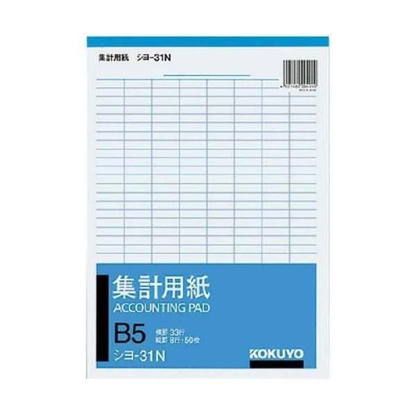 コクヨ 集計用紙B5タテ型−縦罫8行50枚 シヨ-31