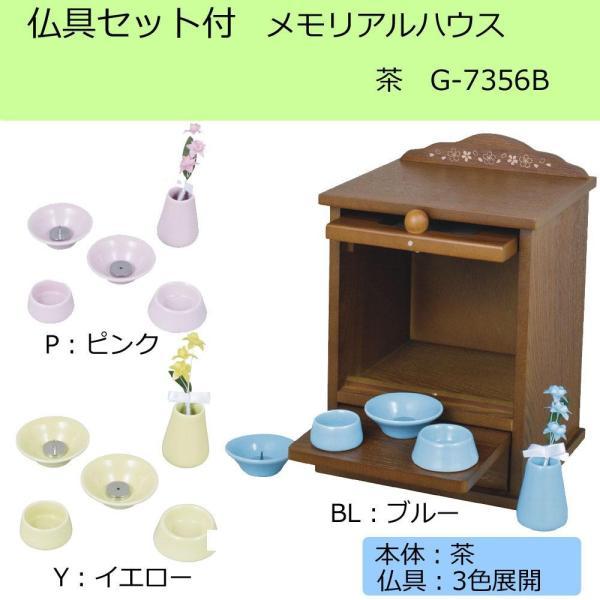 送料無料 仏具セット付メモリアルハウス 茶 G-7356B