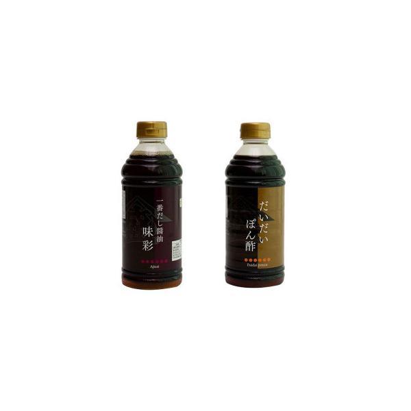 送料無料 代引き不可 橋本醤油ハシモト 500ml2種セット(一番だし醤油・だいだいポン酢各10本)
