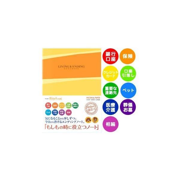 コクヨ エンディングノート <もしもの時に役立つノート> LES-E101(オレフィンカバー・ディスクケース付) ※2冊迄メール便送料無料