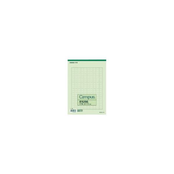 キャンパス 原稿用紙 B5縦書 緑罫 50枚 ケ-30N