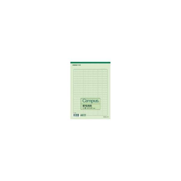キャンパス原稿用紙 B5横書(20x20) 緑罫 50枚入 ケ-35N