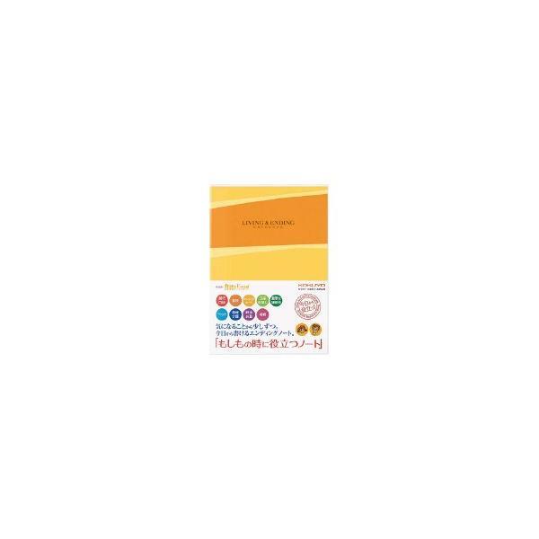 エンディングノート 6号(セミB5)  もしもの時に役立つノート  LES-E101 コクヨ KOKUYO