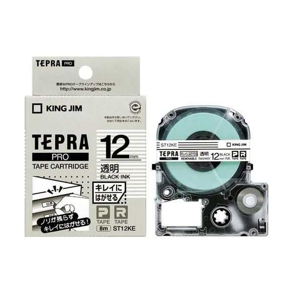 テプラPROテープカートリッジ キレイにはがせる 透明に黒文字12mm幅 ST12KE キングジム