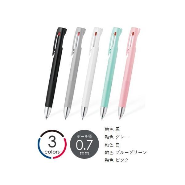 ブレン3C bLen3c 0.7mm 3色エマルジョンボールペン 軸色5色 ゼブラ B3A88-□