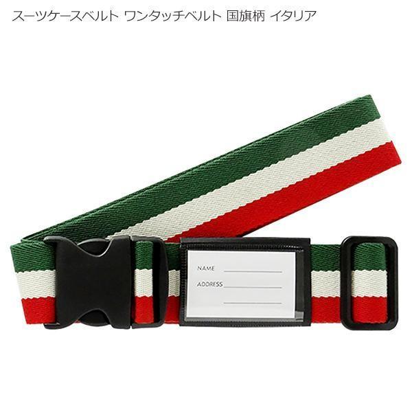 (代引不可) (同梱不可)スーツケースベルト ワンタッチベルト 国旗柄 イタリア
