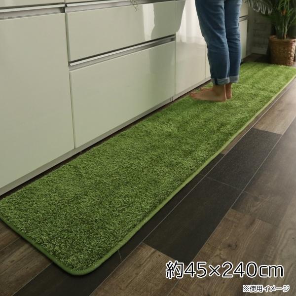 (同梱不可)芝生風 低反発ウレタン入りキッチンマット 約45×240cm 「GSCD803519」