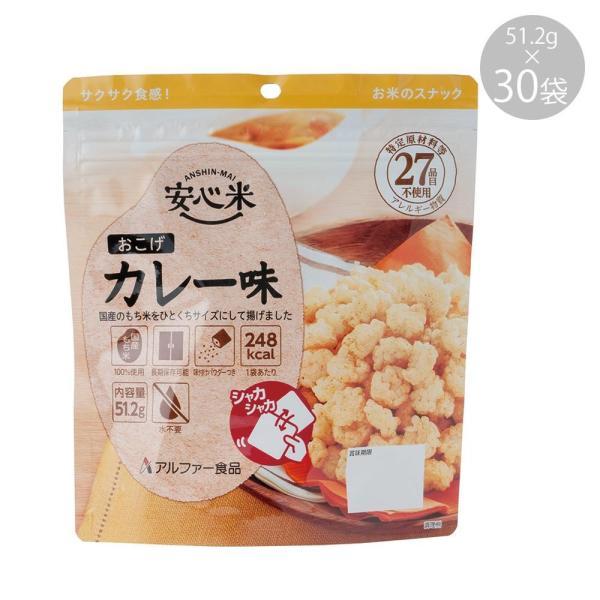 (代引不可) (同梱不可)11421618 アルファー食品 安心米おこげ カレー味 51.2g ×30袋
