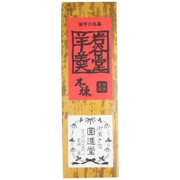 (代引不可) (同梱不可)回進堂 岩谷堂羊羹 新中型 本練 260g×6本セット