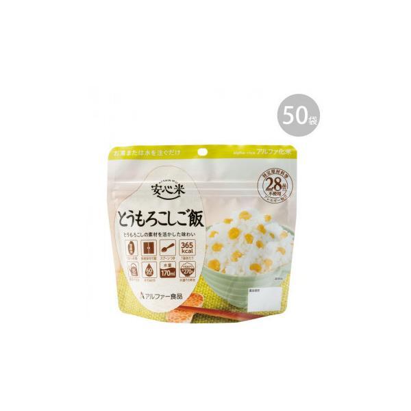 (代引不可) (同梱不可)11421624 アルファー食品 安心米 とうもろこしご飯 100g ×50袋