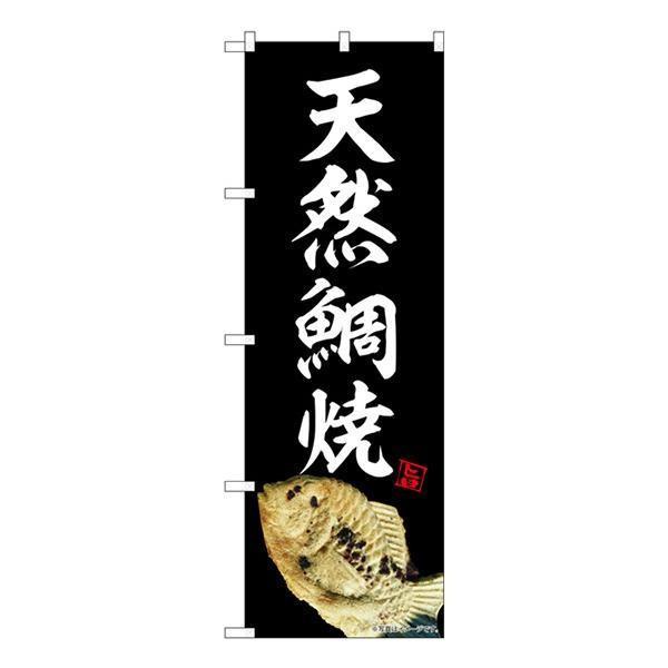 (同梱不可)Nのぼり 天然鯛焼 黒 NAD W600×H1800mm 82733