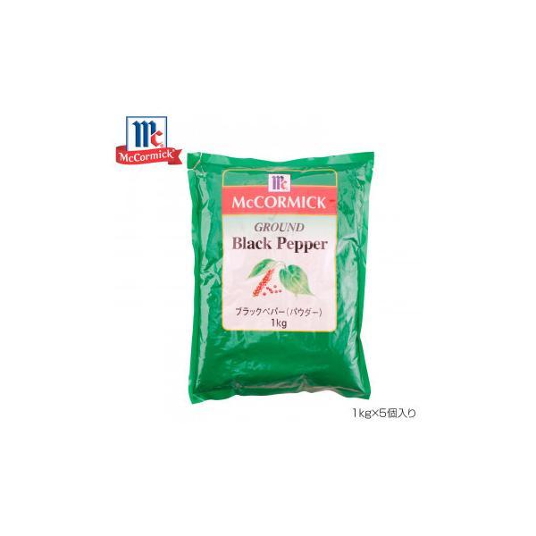 (同梱不可)YOUKI ユウキ食品 MC ブラックペッパー 1kg×5個入り 223003 お徳用 調味料 まとめ買い