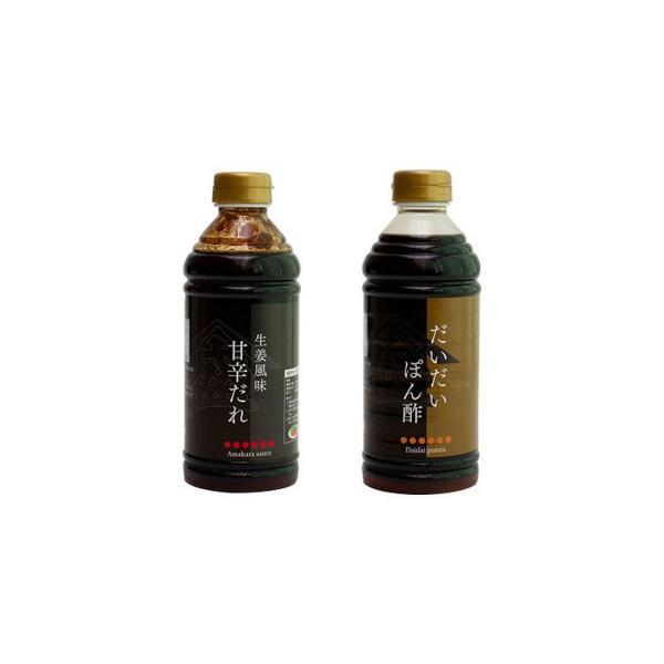 (代引不可) (同梱不可)橋本醤油ハシモト 500ml2種セット(生姜風味甘辛だれ・だいだいポン酢各10本)