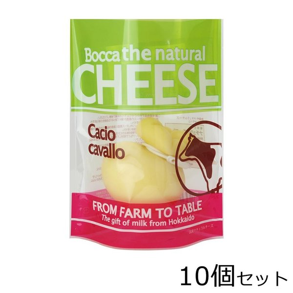 (代引不可) (同梱不可)北海道 牧家 カチョカヴァロチーズ 200g 10個セット おしゃれ 本格的 ひょうたん