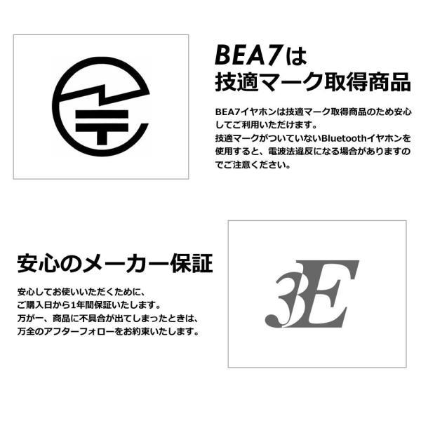 イヤホン Bluetooth 完全ワイヤレス 高音質 スポーツ 完全防水 おしゃれ イヤフォン BEA7|offinet-kagu|19