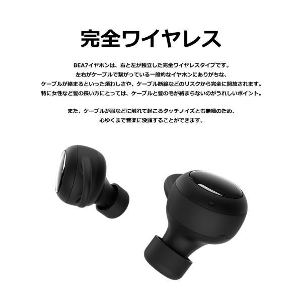 イヤホン Bluetooth 完全ワイヤレス 高音質 スポーツ 完全防水 おしゃれ イヤフォン BEA7|offinet-kagu|03