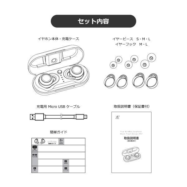イヤホン Bluetooth 完全ワイヤレス 高音質 スポーツ 完全防水 おしゃれ イヤフォン BEA7|offinet-kagu|21