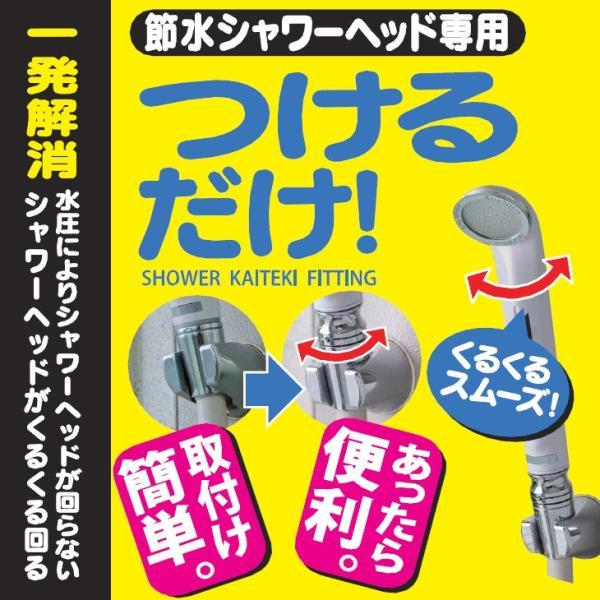 定形外郵便対応可 節水シャワー専用シャワーカイテキフィッティングつけるだけ!|ofurodekirei-store