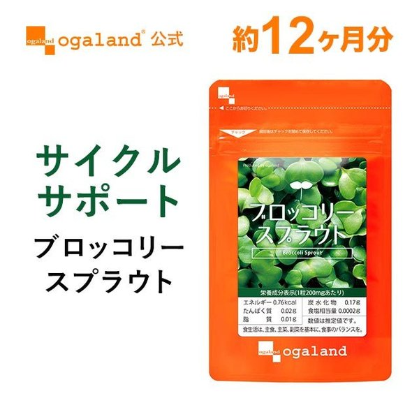 セール ブロッコリースプラウト サプリ スルフォラファン ビタミン ミネラル ファイトケミカル ダイエット サプリメント 約1ヶ月分 oga