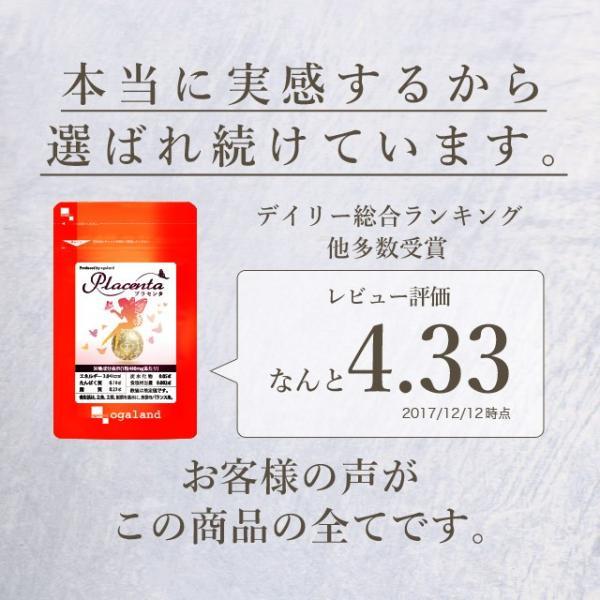 サプリメント プラセンタ サプリ アルガンオイル コラーゲン エイジングケア 濃縮50倍 美容 アミノ酸 ミネラル 約1ヶ月分 送料無料|oga|11