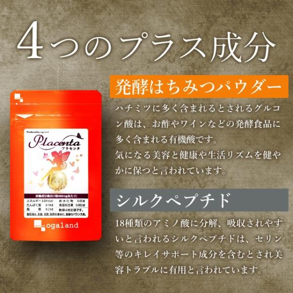 サプリメント プラセンタ サプリ アルガンオイル コラーゲン エイジングケア 濃縮50倍 美容 アミノ酸 ミネラル 約1ヶ月分 送料無料 oga 13