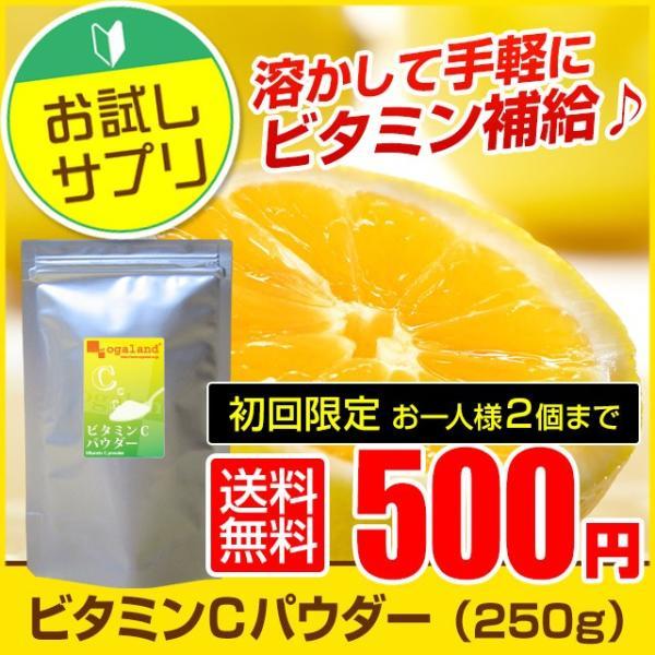 ビタミンC パウダー サプリ サプリメント ビタミン 健康食品 250g|oga