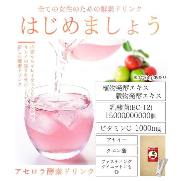 【初回限定】 話題のピンクの酵素 で 酵素ク レンズダイエット で結果を出す! アセロラ酵素ドリンク 5包 oga 04