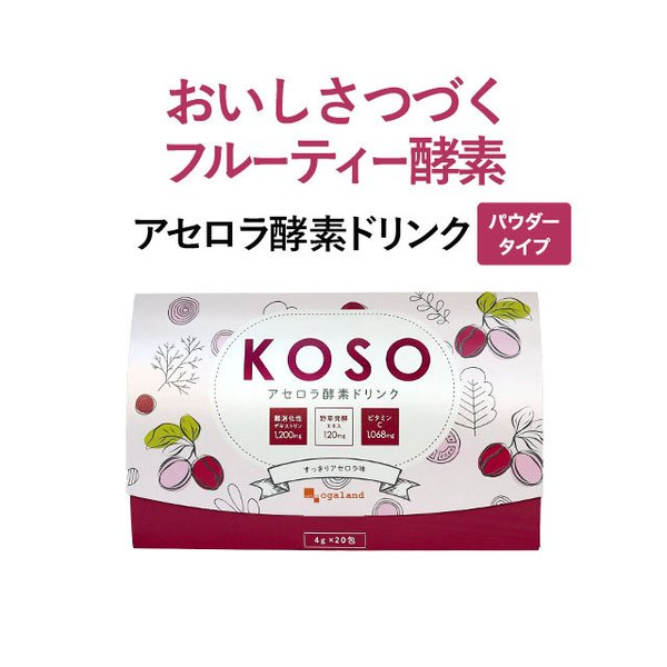 アセロラ 酵素ドリンク ファスティング 置き換え ビタミンC 配合 美容酵素 酵素ダイエット 30包 送料無料|oga