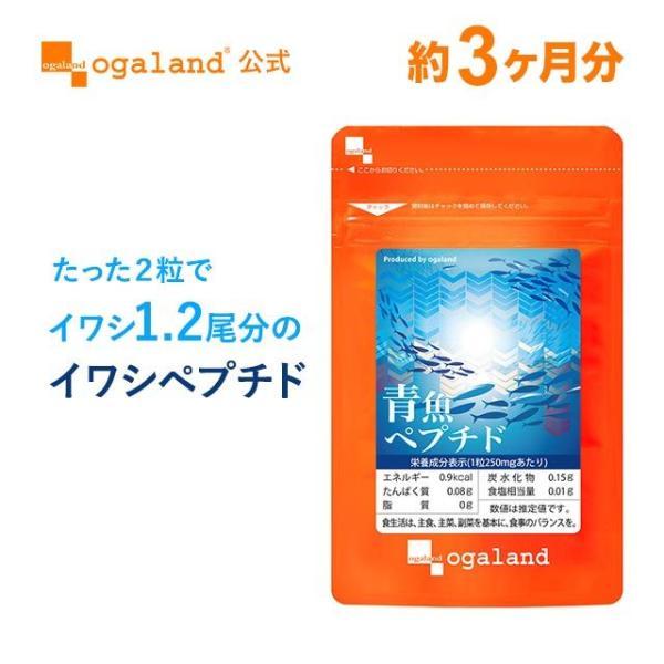 イワシ DHA EPA ペプチド 青魚 アミノ酸 カルシウム ミネラル 健康 いわし缶 よりお手軽 サプリ サプリメント 約3ヶ月分_ZRB|oga