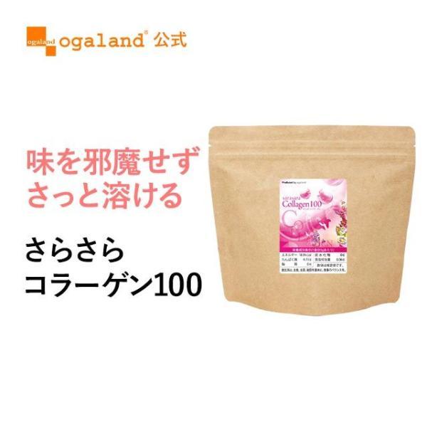 さらさら コラーゲン 純度100% (酵素処理 低分子 ペプチド 化) エイジングケア パウダータイプ 100g_ZRB|oga