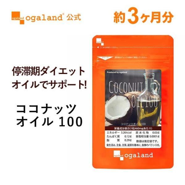 ココナッツオイル サプリ エキストラバージン エクストラバージン 中鎖脂肪酸 ラウリン酸 ケトン体 ダイエット サプリメント 約3ヶ月分|oga