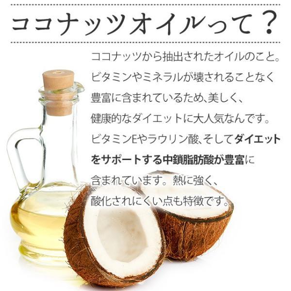 ココナッツオイル サプリ エキストラバージン エクストラバージン 中鎖脂肪酸 ラウリン酸 ケトン体 ダイエット サプリメント 約3ヶ月分|oga|05