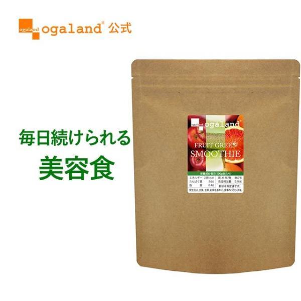グリーンスムージー 酵素ダイエット フルーツミックス味 酵素ドリンク 200g|oga