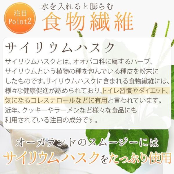 グリーンスムージー 酵素ダイエット フルーツミックス味 酵素ドリンク 200g|oga|05