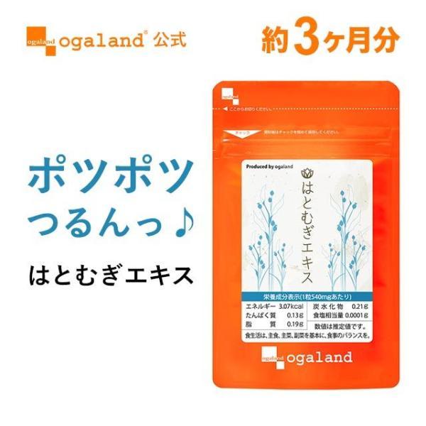 はとむぎ サプリ ハト麦 サプリメント ハトムギ 化粧水との併用がオススメ 植物 レシチン 約3ヶ月分|oga