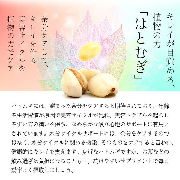 はとむぎ サプリ ハト麦 サプリメント ハトムギ 化粧水との併用がオススメ 植物 レシチン 約3ヶ月分|oga|06