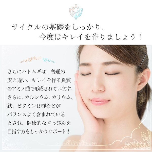はとむぎ サプリ ハト麦 サプリメント ハトムギ 化粧水との併用がオススメ 植物 レシチン 約3ヶ月分|oga|07