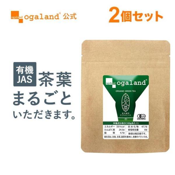 送料無料 緑茶 粉末 茶葉 カテキン緑茶 粉末緑茶 サポニン 有機緑茶 鹿児島県産 有機栽培緑茶 KONACHA 50g 2個セット _在管|oga