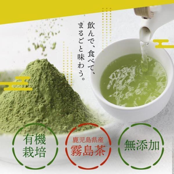 送料無料 緑茶 粉末 茶葉 カテキン緑茶 粉末緑茶 サポニン 有機緑茶 鹿児島県産 有機栽培緑茶 KONACHA 50g 2個セット _在管|oga|02