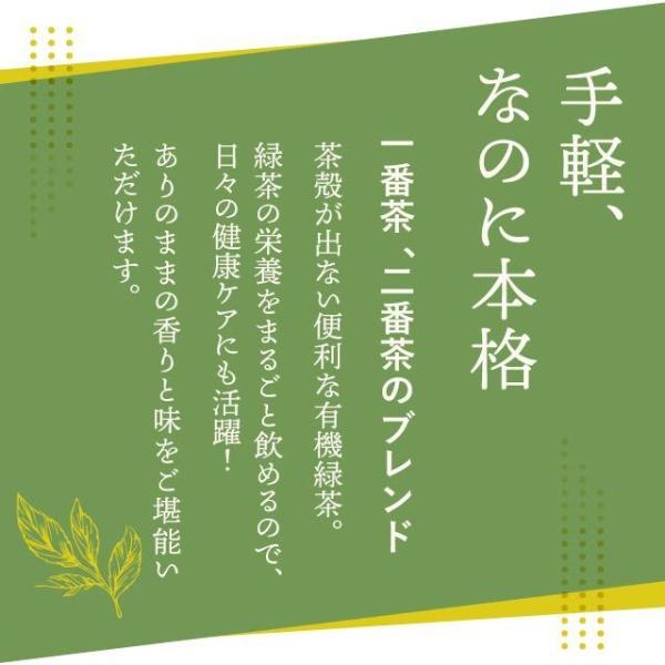 送料無料 緑茶 粉末 茶葉 カテキン緑茶 粉末緑茶 サポニン 有機緑茶 鹿児島県産 有機栽培緑茶 KONACHA 50g 2個セット _在管|oga|03