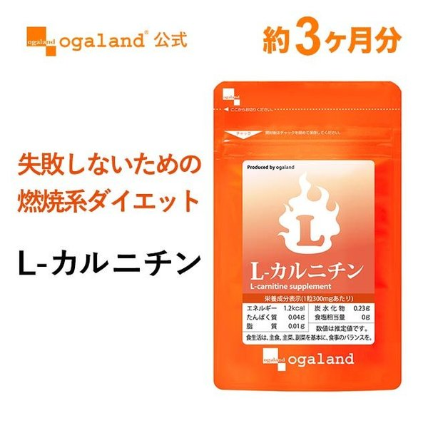 Lカルニチン (lカルチニンフマル酸塩) ダイエット サポート アミノ酸 燃焼系 サプリ サプリメント 約3ヶ月分|oga