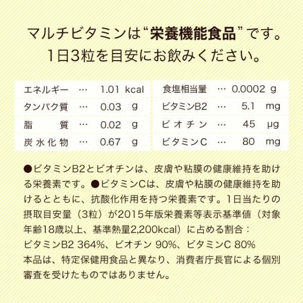 マルチビタミン 約1ヶ月分 ビタミンD ビタミンM 葉酸 サプリ 栄養機能食品 サプリメント ポイント消化_ZRB|oga|08