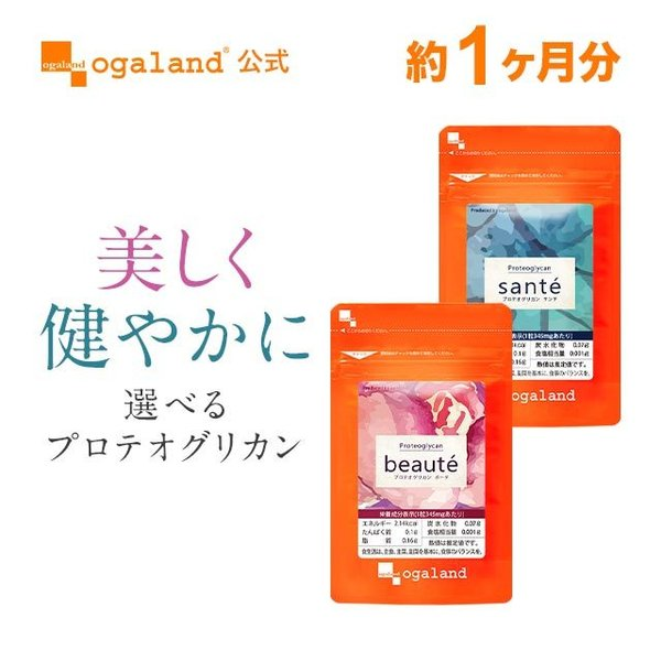 プロテオグリカン サプリ ヒアルロン酸 や コラーゲン と共に 潤い を支えます エイジングケア 美容 サプリメント 約1ヶ月分_ZRB|oga