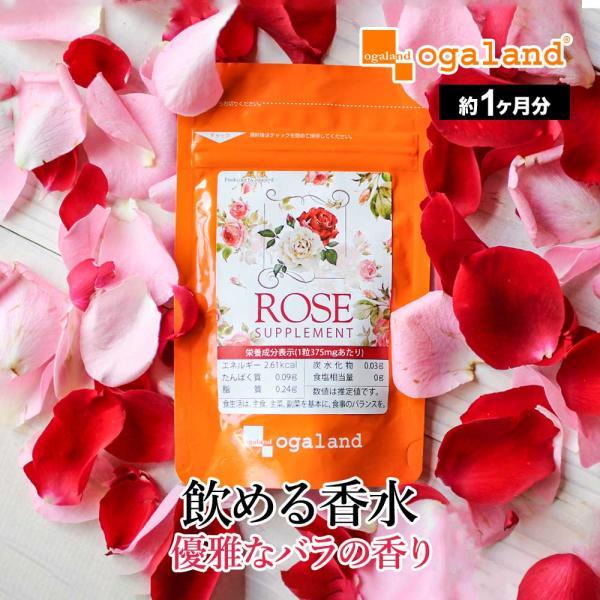 ローズ サプリ 飲める香水 フレグランス サプリメント エチケット アロマ サプリ 約1ヶ月分 ポイント消化 送料無料|oga