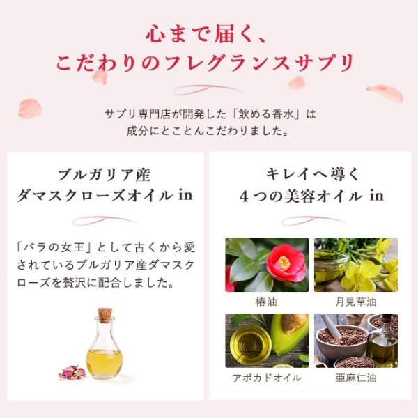 ローズ サプリ 飲める香水 フレグランス サプリメント エチケット アロマ サプリ 約1ヶ月分 送料無料|oga|04