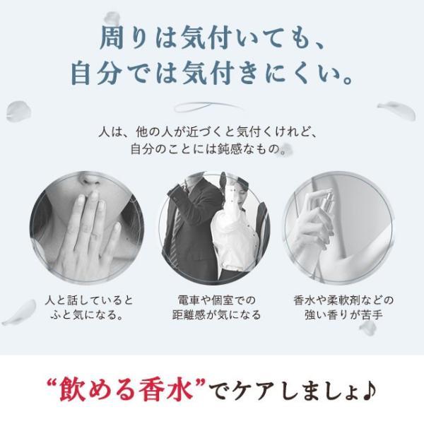 ローズ サプリ 飲める香水 フレグランス サプリメント エチケット アロマ サプリ 約1ヶ月分 送料無料|oga|05