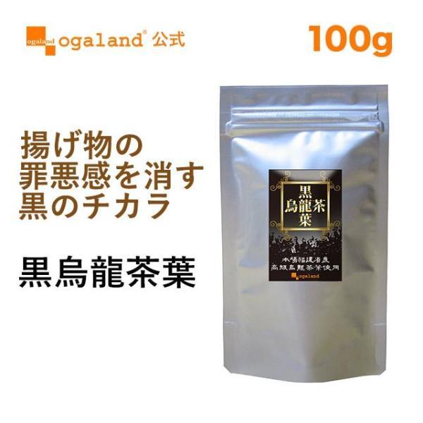 黒烏龍茶 茶葉 黒ウーロン茶 中国茶 ダイエットティー 高品質だけど安い 100g _ZRB oga